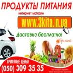 Интернет-магазин 3kita.in.ua