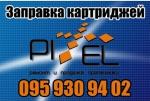 Сервисный центр Пиксель